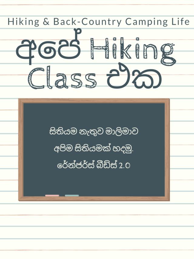 Hiking Class sinhala