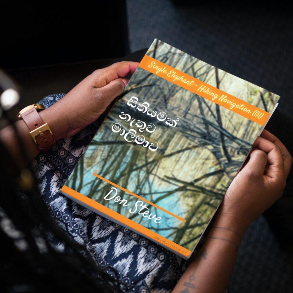 Hiking navigation skills 01 sinhala book